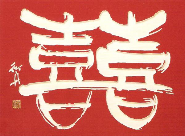 Китайский иероглиф Двойное Счастье Все о Китае и китайских иероглифах